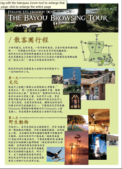 Cajun Coast Itinerary Chinese